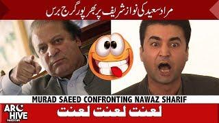 Nawaz Sharif and Murad Saeed a heart to heart talk