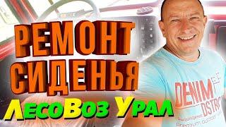 Ремонт сиденья Грузовик Урал 4320 ЛесоВоз