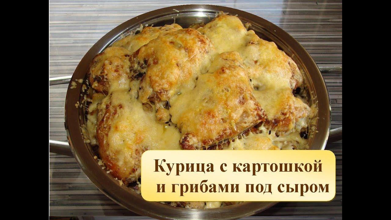 картофель запеченный в духовке с курицей и грибами и сыром