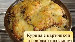 Курица с картошкой и грибами под сыром. Запеченная картошка