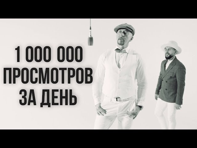Полиграф ШарикOFF feat. NEMONATIK - Миллион просмотров за день (Премьера Клипа, 2019)