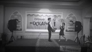 Вручение Оскара. Детская Дача Мореон