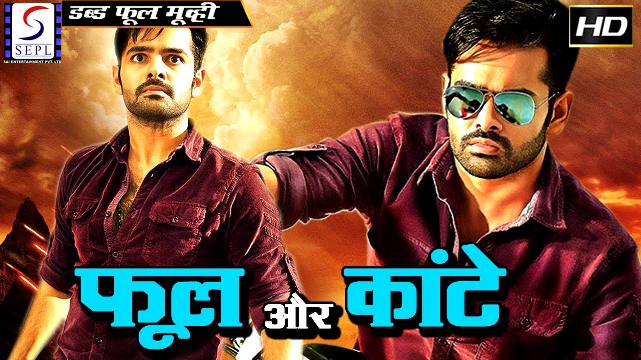 Download फूल और कांटे - Phool Aur Kante | साउथ इंडियन हिंदी डब्ड़ फ़ुल एचडी फिल्म | रामा , हंसिका