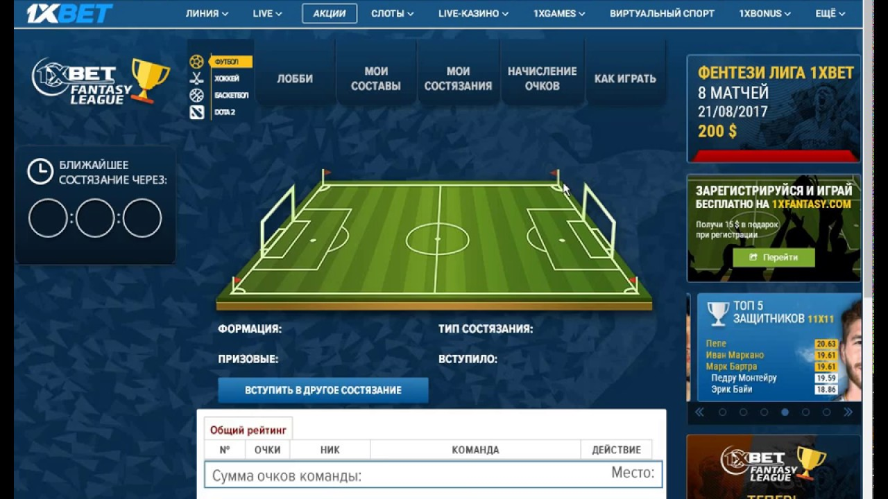 Fantasy football 1xbet как играть [PUNIQRANDLINE-(au-dating-names.txt) 38