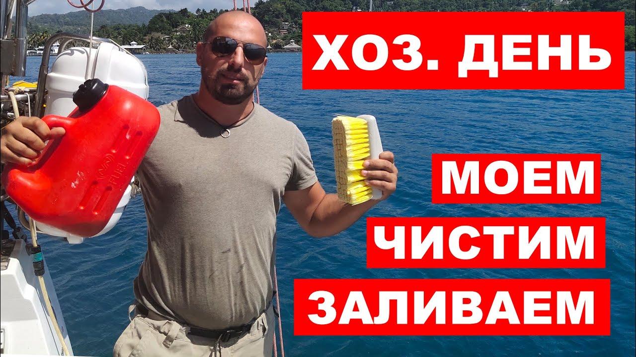 Хозяйственный день на яхте. Идем заливать воду и мыть лодку. Карантин на Ямайке. Будни.