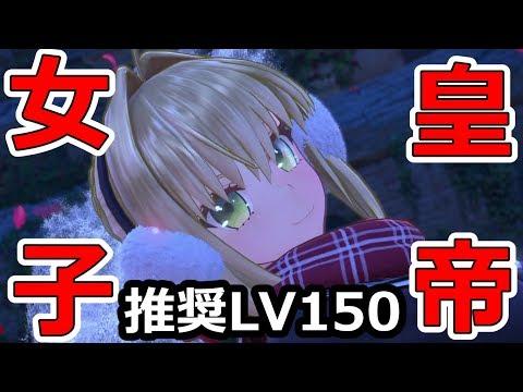 Fate/EXTELLA LINK 評価EX女子皇帝ネロ様で最高難易度2連戦推奨lv150クエ
