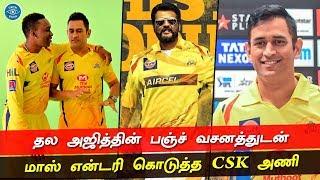 CSK Team Marana Mass Entry With Thala Ajith Dialog   Thala Dhoni   IPL 2019   NKP