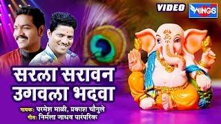 सरला सारवान  उगवला भादवा :  गणपति भक्तिगीते : Sarala Sravan Ughvla Bhadva : Ganesh Video Songs