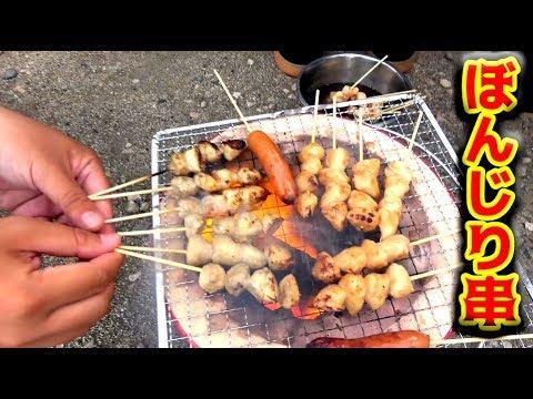 美味しい焼き鳥屋さんのぼんじり串を七輪で再現してみた!