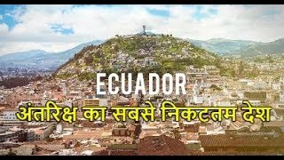 Knowledge About Ecuador in Hindi \Area\Population\GDP , Amazing Facts