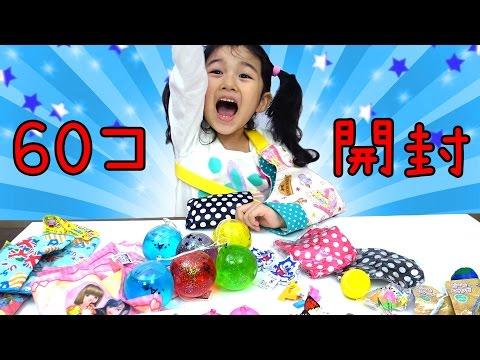何が入っているかな?つつくんですミニ60!60箇所開けました!!おもちゃ Surprise Box himawari-CH
