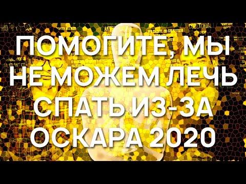 ОСКАР 2020 С КИНО ОГОНЬ