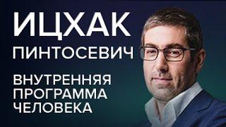 Ицхак Пинтосевич Внутренняя программа человека Часть 2