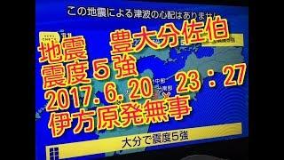 地震 大分佐伯 震度5強 2017 6 20 23:27