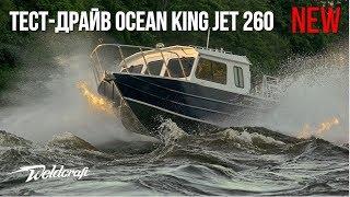 Тест-драйв водомети! Катер з кабіною для риболовлі та експедицій 260 Ocean King Jet!