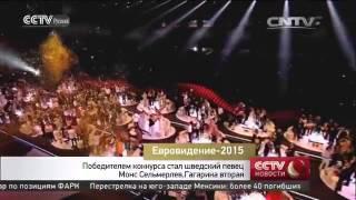 """Победителем конкурса """"Евровидение-2015"""" стал шведский певец Монс Сельмерлев"""