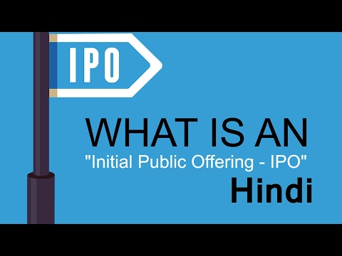 what is IPO in Hindi ?