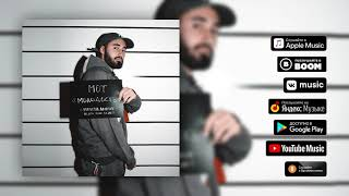 Download Мот - Молодость (Неизданное, 2019) Mp3 and Videos