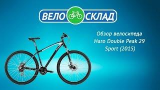Обзор велосипеда Haro Double Peak 29 Sport (2015)