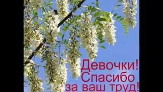 12 мая Всемирный ДЕНЬ МЕДСЕСТРЫ!