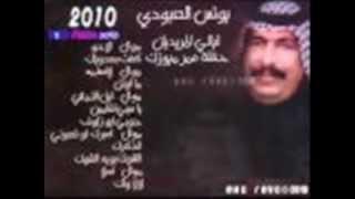 يونس العبودي محمداوي