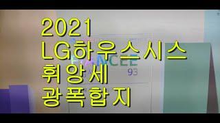 [LG하우시스]휘앙세 광폭합지 지인 친환경벽지 종이벽지…