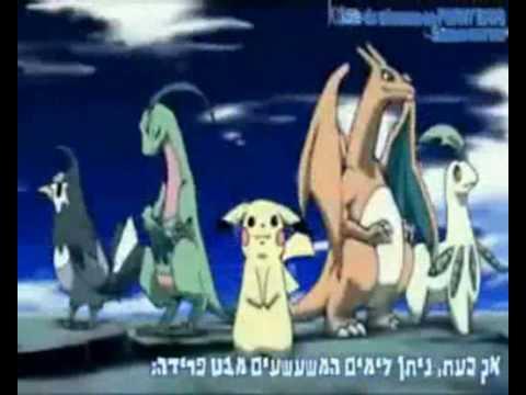 Pokemon Shippuuden OP  Distance