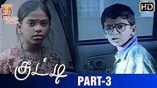 Kutty   Old Tamil Movie   HD   Part 3   Janaki Vishwanathan   Ramesh Aravind   Nasser   Hit Movies