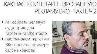Як налаштувати таргетовану рекламу ВКонтакте на послуги з нарощування вій? Частина 2.