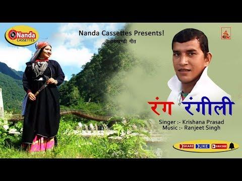 Rang Rangili | New Kumauni Song | Latest Superhit Uttarakhandi Song | Krishana Prasad