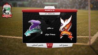 RAPL 2013: Shaheen Asmayee VS Simorgh Alborz - Final Match