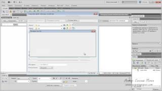 Создание простой веб-страницы в Adobe Dreamweaver