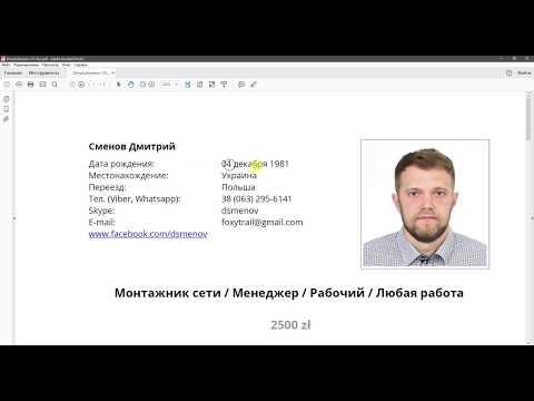 Составление резюме для работы в Польше. #2