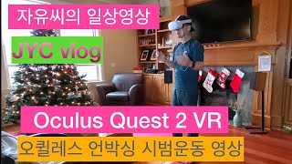 Oculus Quest 2 VR unboxing and…