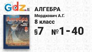 § 7 № 1-40 - Алгебра 8 класс Мордкович