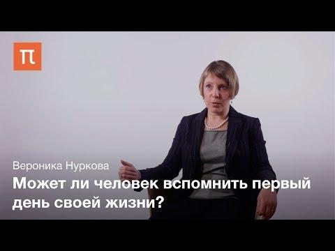 Доверчивая память – Вероника Нуркова