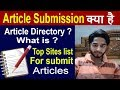 SEO - Part 45 | Article submission for Seo 2019 | What is Article-Submission in SEO (In Hindi)