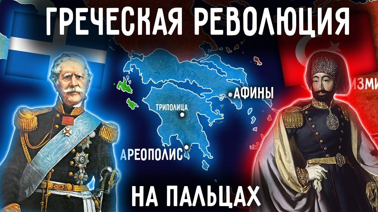 Греческая Революция На Пальцах