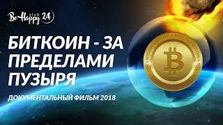 БИТКОИН   ЗА ПРЕДЕЛАМИ ПУЗЫРЯ. Документальный фильм 2018