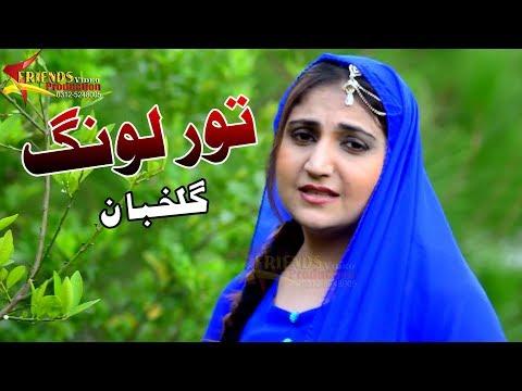 Gul Khoban Pashto New Songs 2018 Tor Lawang De Pa Speen Ghari Makhamakh Rata Walar Ye