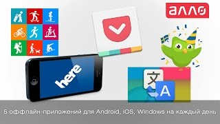 5 оффлайн приложений для Android, iOS, Windows на каждый день
