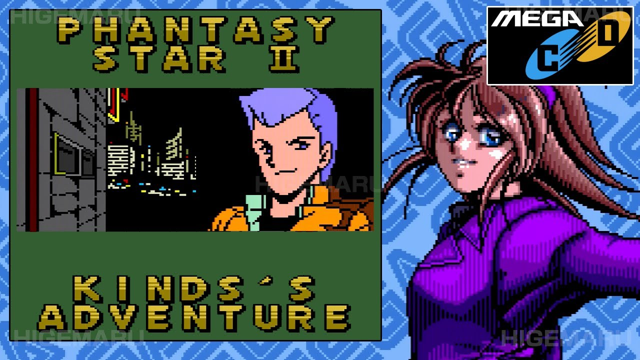 カインズの冒険 ファンタシースターII テキストアドベンチャー : Phantasy Star II Text ADV ~Kinds メガCD実機