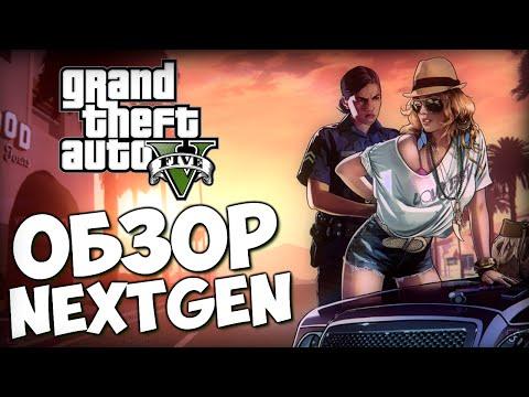 GTA 5 - Обзор Крутого NextGen на PS4