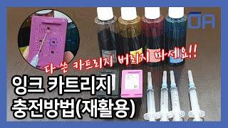 잉크카트리지 충전방법/잉크리필/다쓴카트리지 재활용하기/…