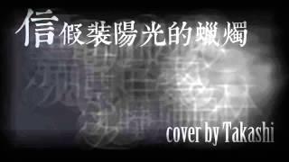 信 假裝陽光的蠟燭 cover by takashi 我不會唱歌 vol 6