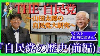 ジャーナリスト 田崎