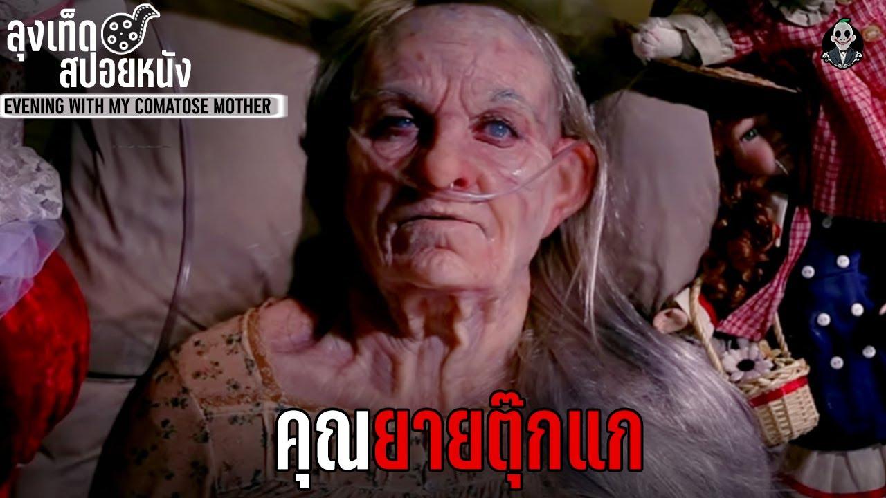 คุณยายตุ๊กแกมือเหนียว ไต่เพดานได้ เลี้ยงผีเต็มบ้าน l AN EVENING WITH MY COMATOSE MOTHER l สปอยหนัง