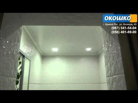 Ванная: натяжные потолки в ванной (отзывы, Кривой Рог)