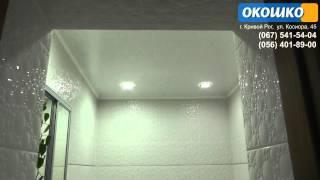 Ванная: натяжные потолки в ванной (отзывы, Кривой Рог)(Звоните В Кривом Роге в любой день с 8 до 20: (067) 541-54-04, (056) 401-89-00. Больше информации о хороших натяжных потолках..., 2015-08-18T17:15:58.000Z)