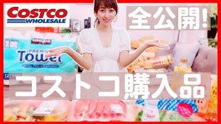 渡辺美奈代がコストコで購入したものを紹介! 長年コストコに通うほどコストコ好き。 いつも行ったら購入するマストアイテムや、おすすめの品物を紹介します。 【渡辺美奈代 ...